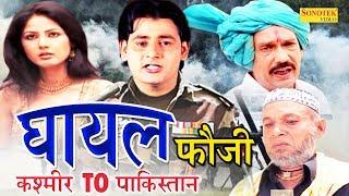Download Ghayal Fauji !! Kashmir To Pakistan !! | Vijay Varma, Suman Negi | Hindi Full Movies | Sonotek Film Video