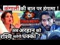 Download Rashmidesai decides to seek REVENGE from ArhaanKhan? Video