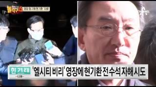 Download [교양]신문이야기돌직구쇼+ 918회 Video