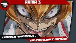 Download ARMA 3 - Страсть в Черноруссии и взрывоопасные сицилийцы. #1 Video