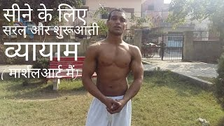 Download Chest exercise for beginner's of Martialart in home or park...In Hindi Video