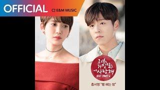 Download [그녀는 거짓말을 너무 사랑해 OST Part 6] 홍서영 (HONG SEO YOUNG) - 어제 오늘 내일 (Counting Stars at Night) Video