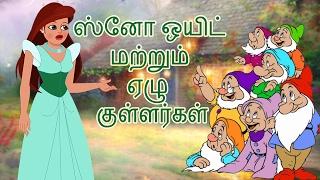Download ஸ்னோ ஒயிட் மற்றும் ஏழு குள்ளர்கள் | Tamil Fairy tales | Snow White & The Seven Dwarfs | சிறுகதைகள் Video