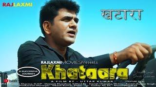 Download खटारा || KHATAARA || KHATARA FULL MOVIE || UTTAR KUMAR & Shruti Gautam || New Release 2017 Video