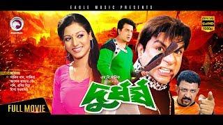 Download Durdhorsho | New Bangla Movie 2018 | Shakib Khan, Shakiba, Misha Sawdagor | Shakib Khan Cinema 2018 Video