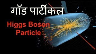 Download गॉड पार्टीकल god particle higgs boson [ HINDI ] Video