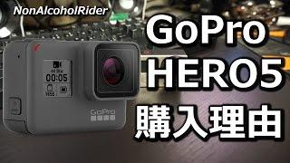 Download GoPro HERO5を買う5つの理由 / モトブロガーの観点から Video