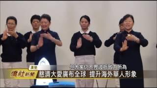 Download 2017年慈濟德國漢堡歲末祝福—宏觀僑社新聞 Video
