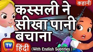 Download कस्सली ने सीखा पानी बचाना Cussly Learns To Save Water | Hindi Kahaniya | ChuChuTV Kids Moral Stories Video