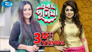 Download Ebong Pornima | EP - 4 | Apu Biswas | Bangladeshi Flim Actress| Celebrity TalkShow | Rtv Video