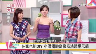 Download 小潘潘自創獨門撥筋法 成功甩肉12公斤 【國民大會☆美人顧健康】 Video
