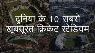 Download दुनिया के 10 सबसे खूबसूरत क्रिकेट स्टेडियम | Top 10 Most Beautiful Cricket Stadiums | Chotu Nai Video