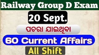 Download 60 current affairs question asked in 20 September 2018 group D exam II odisha I bhubaneswar Video