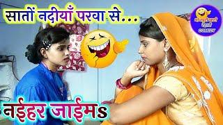 Download || COMEDY VIDEO || सातों नदिया परवा से मोर भईया अइले रे ननदी || Bhojpuri Comedy |MR Bhojpuriya Video