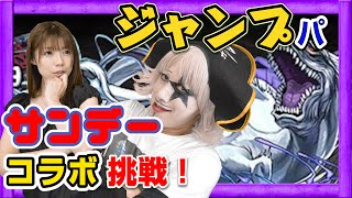 Download 【パズドラ】少年ジャンプ VS 少年サンデー!奇跡の対決がここに!【GameMarketのゲーム実況】 Video