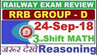 Download 24 September 3rd shift Math/Reasoning | रेलवे आरआरबी ग्रुप डी 23 September 3rd shift Analysis Video
