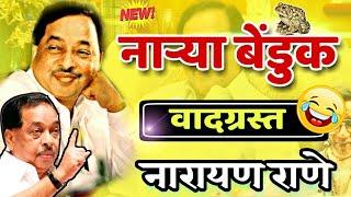 Download बाळासाहेब ठाकरेंच्या या भाषणाने नारायण राणे हादरले! वादग्रस्त ठाकरे स्टाईल मध्ये   Rane VS Thackeray Video