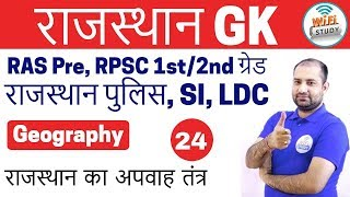 Download Rajasthan Geography by Rajendra Sharma Sir | Day-24 | राजस्थान का अपवाह तंत्र Video