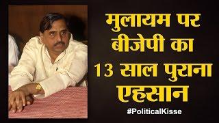 Download Mulayam को Atal ने CM क्यों बनाया   Political Kisse   Mulayam Yadav   Atal Bihari Vajpayee Video