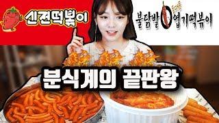 Download 신전떡볶이VS엽기떡볶이 떡볶이계의 끝판왕 비교먹방 !!! 슈기♬ Mukbang Video