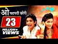 Download ओ चटपटी छोरी || O Chatpati Chhori || Qawwali Muqabala || RAIS ANIS SABRI v/s Nikhat Parveen Video