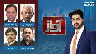 Download Awaz | SAMAA TV | 17 June 2019 Video