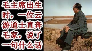 Download 毛主席出生时,一位云游道士直奔毛家,说了一句什么话 Video