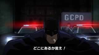 Download ブルーレイ『バットマン:アサルト・オン・アーカム』トレーラー 9月3日リリース Video