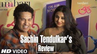Download Sachin Tendulkar' s Review | Tumhari Sulu Grand Premiere | Vidya Balan Video
