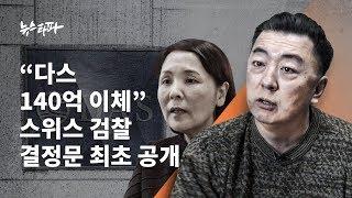 Download 뉴스타파 - '다스 140억 이체' 스위스 검찰 결정문 최초공개 Video