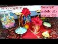 Download वैभव लक्ष्मी व्रत विधि और उद्यापन विधि | शुक्रवार लक्ष्मी जी व्रत | Pujan samagri aur vrat vidhi Video