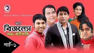 Download The Business of Batpari | Bangla Natok | Mosharraf Karim, Faruk Ahmed, AKM Hasan, Sohel Khan | E-1 Video