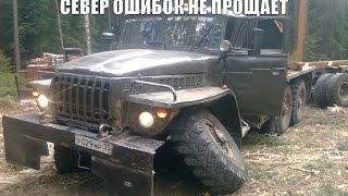 Download ПОДБОРКА НЕУДАЧ ПО БЕЗДОРОЖЬЮ #2 ! СЕВЕР ОШИБОК НЕ ПРОЩАЕТ OFF ROAD EXTREME ROAD RUSSIA Video