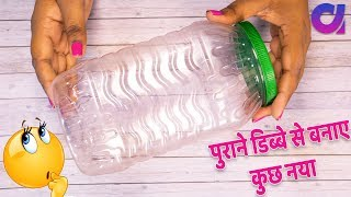 Download Best Use of waste Plastic jar craft idea | Best Out Of Waste Projects | Artkala 476 Video