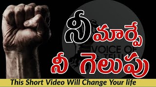 Download This Short Video Will Change Your life   Motivational Video by Voice Of Telugu Video