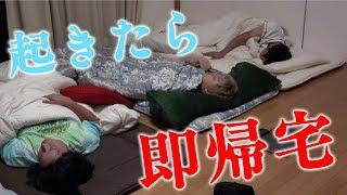 Download 【起きたら負け】1番「質の高い睡眠」をしているのは誰だ? Video