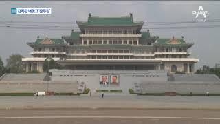 Download 北, 감독관 내쫓고…중무장한 북한 JSA Video