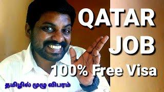 Download How To Get QATAR Job And Procedure💚 QATAR வேலை விசா பற்றிய விபரம்..! Video