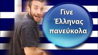 Download Ponzi | Γίνε Έλληνας πανεύκολα Video