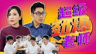 Download 《超级劲爆老师》 Video