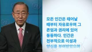 Download UDHR Video Article 1 Korean UN Secretary-General Ban Ki-moon Video