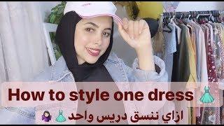 Download How to style one dress on many ways -كيفيه تنسيق دريس واحد بأكثر من طريقه Video