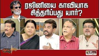 Download Nerpada Pesu: பாஜக, திராவிடக்கட்சிகளை ஒருசேர எதிர்க்கிறாரா ரஜினி? | 08/11/2019 | Rajinikanth Speech Video
