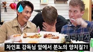 Download 유튜브 최초 출연!! 차인표씨와 야식 먹방하다가 갑분 스쿼트 1000개!? 😳😳 (살려주세요) Video