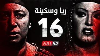 Download مسلسل ريا وسكينة - الحلقة ( 16 ) السادسة عشر - عبلة كامل وسمية الخشاب - Raya & Sikina Series Eps 16 Video