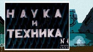 Download Наука и техника № 1 (1935) - киножурнал Video