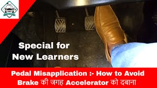 Download हड़बड़ाहट में BRAKE की जगह ACCELERATOR PEDAL दब जाना || HOW TO AVOID || DESI DRIVING SCHOOL Video