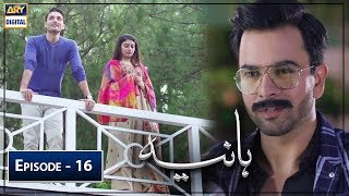 Download Hania Episode 16   15th June 2019   ARY Digital Drama Video