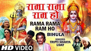 Download RAMA RAMA RAM HO Bhojpuri Song By TRIPTI SHAQYA,UDAY [Full Song] I Bihula Video