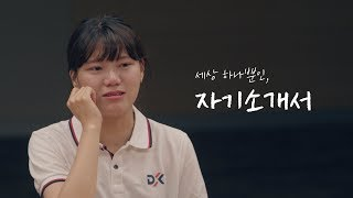 Download [감동영상] 세상 하나뿐인, 자기소개서 - 동국제강 신입사원 공채 이야기 Video